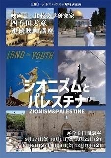 シオニズムとパレスチナ.fix.jpg